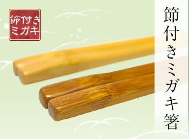 節付きミガキ箸
