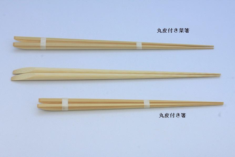 丸皮付き箸・丸皮付き菜箸